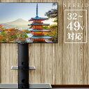 テレビ台 ハイタイプ 42インチ 壁寄せ 伸縮 高さ調整 角度調節 壁面 テレビスタンド 壁寄せテレビスタンド シンプル 会議室 イベント ネレイド