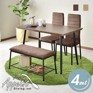 ダイニングテーブル 4人用 ダイニングテーブルセット 4点セット 110cm幅 ベンチタイプ ハイバックチェア アペティ4点セット