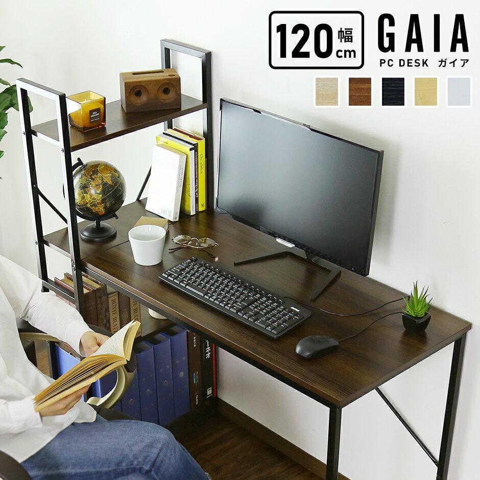 デスク パソコンデスク 学習机 PCデスク 幅115cm ラック付きデスク ハイタイプ 収納 机 木製 オフィスデスク ワークデスク ゲーミングデスク 在宅勤務 テレワーク ガイア(メラミン) ドリス 送料無料 父の日