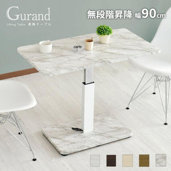 昇降テーブルダイニングテーブル無段階ガス圧ペダル昇降式幅90奥行50高さ47.5〜70.5ダイニングテーブルグラン新生活応援ss