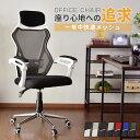 デザインチェア 人間工学チェア デュオレスト DUOREST デザインオフィスチェア DR-7501SP オフィスチェア 腰痛対策 ヘッドレスト付き ロッキングチェア アームレスト キャスター ガス圧 昇降 チェア イス オフィス いす 椅子 dw-dr-7501sp
