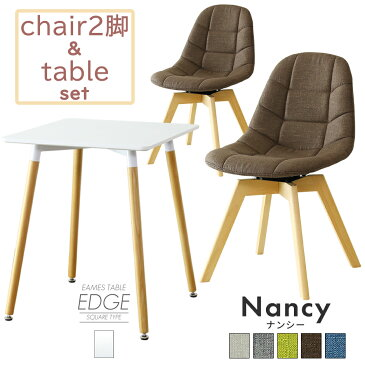 【クーポン20%オフ 5/9 20時- 22時】ダイニング テーブル チェア セット 北欧 椅子 2脚 木目 テーブル カフェテーブル 角型テーブル シンプル イームズ おしゃれ デザイナーズ ナンシー エッジ 引越し祝い 母の日