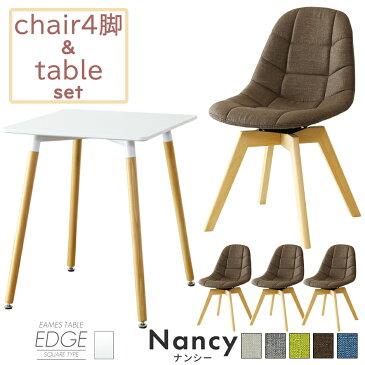 【クーポン20%オフ 5/9 20時- 22時】ダイニング テーブル チェア セット 北欧 椅子 4脚 木目 テーブル カフェテーブル 角型テーブル シンプル イームズ おしゃれ デザイナーズ ナンシー エッジ 引越し祝い 母の日