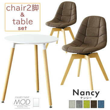 【クーポン20%オフ 5/9 20時- 22時】ダイニング テーブル チェア セット 北欧 椅子 2脚 木目 テーブル カフェテーブル 丸型テーブル シンプル イームズ おしゃれ デザイナーズ ナンシー モッド 引越し祝い 母の日