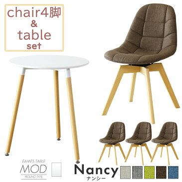 【クーポン20%オフ 5/9 20時- 22時】ダイニング テーブル チェア セット 北欧 椅子 4脚 木目 テーブル カフェテーブル 丸型テーブル シンプル イームズ おしゃれ デザイナーズ ナンシー モッド 引越し祝い 母の日