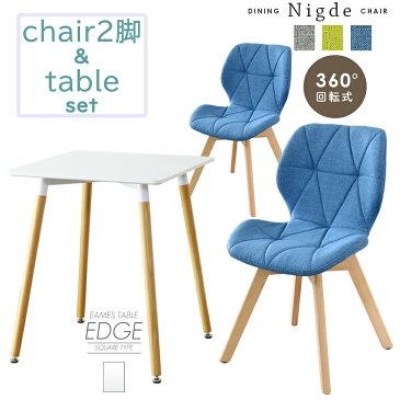 【クーポン20%オフ 5/9 20時- 22時】ダイニング テーブル チェア セット 北欧 椅子 2脚 木目 カフェテーブル 角型テーブル シンプル コンパクト イームズ おしゃれ デザイナーズ ニーデ エッジ 引越し祝い 母の日