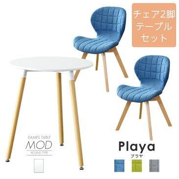 【クーポン20%オフ 5/9 20時- 22時】ダイニング テーブル チェア セット 北欧 椅子 2脚 木目 テーブル カフェテーブル 丸型テーブル シンプル イームズ おしゃれ デザイナーズ プラヤ モッド 引越し祝い 母の日