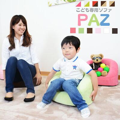 子供用椅子座椅子子供キッズチェアソファーソファペット【パズ】【dzs】