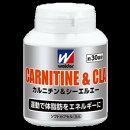 【ウイダー】効率よく減量したい方に【カルニチン&CLA】