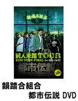 DVD-【韻踏合組合(インフミアイクミアイ)】 都市伝説DVD〜前人未踏TOUR 2010 TOUR FINAL at BIGCAT〜 U 05P11Jan14■14020205P02Mar14P06Dec14 5002008