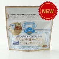 【新商品】【送料込み】ギリシャヨーグルトアーモンドチョコレート100g×3袋セット