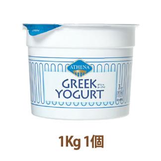 ATHENA(アテナ)ギリシャヨーグルト1kg