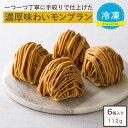 スイーツ モンブラン ケーキ 112g/個×6個入 冷凍ケー