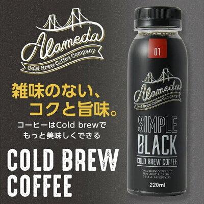 コールドブリューコーヒーCOLDBREWCOFFEESimpleBlackALAMEDA(アラメダ)【250ml×8本セット】