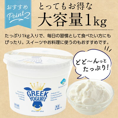 ギリシャヨーグルト【1kg×2個セット】ATHENA(アテナ)チーズのような濃厚さ!メーカー直販サーモフィラス菌