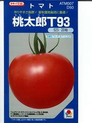 トマト タキイ交配・・・桃太郎T93・・・<タキイの大玉トマトです。 種のことならお任せグ...