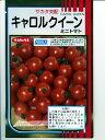 トマトサカタ交配・・・キャロルクイーン・・・<サカタのミニトマトです。種のことならお任せグリーンデポ>