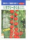 トマト 協和交配・・・ラブリーさくら(004)・・・<協和のミニトマトです。 種のことなら...