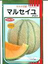 メロンメロンの種 サカタ交配・・・マルセイユ・・・<サカタのネットメロン品種です。 種のことならお任せグリーンデポ>