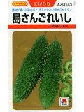 ニガウリ種 島さんごれいし  タキイ種苗のニガウリ種子です。 種のことならお任せグリーンデポ