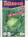 キャベツ種子 サカタ交配 金系201キャベツ  サカタのタネの春キャベツ品種です。 種のことならお任