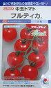 中玉トマト タキイ交配・・・フルティカ・・・<タキイの中玉トマトです。種のことならグリーンデポ>