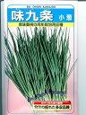 葉ネギ 味九条 武蔵野種苗園 <武蔵野の葉ネギです。種のことならお任せグリーンデポ>