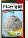 メロンの種 サカタ交配・・・アールスナイト春・秋系・・・<サカタのメロン種子です。種のことならグリーンデポ>