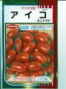 ミニトマト種サカタ交配・・アイコ・・<サカタのタネのミニトマトです。種のことならグリーンデポ>