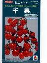 ミニトマトタキイ交配・・・千果・・・<タキイのミニトマト種子です。種のことならグリーンデポ>
