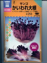 スプラウト種子 サンゴかいわれ大根  <中原種苗のかいわれ大根種子です。>