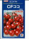 タキイ交配CFココタキイ種苗のミニトマト品種です。<種の通販ならグリーンデポ>