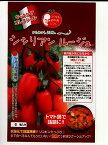 シシリアン ルージュ  パイオニアエコサイエンスの中玉トマト種子です..
