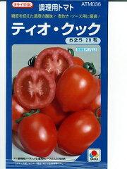 調理用トマトの種 タキイ交配・・・ティオ・クック・・・<タキイの調理用トマト種子です。...