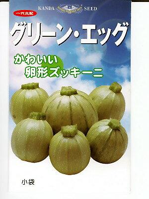 ズッキーニ グリーンエッグ(種)