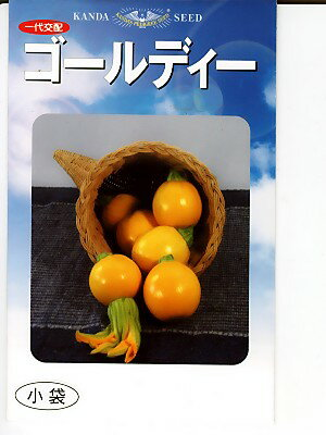 ズッキーニ ゴールディー(種)