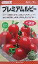 カネコ交配プレミアムルビーカネコ種苗のミニトマト品種です。