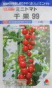 ミニトマト種タキイ交配千果99タキイ種苗のミニトマト品種1000粒