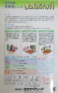 胡瓜種聖護院きゅうりタカヤマシードの京野菜シリーズのキュウリ種です。