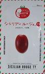 シシリアンルージュTY   パイオニアエコサイエンスのミニトマト品種です。