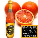 【送料無料ゆうパックでの配送】和歌山産(希少国産)タロッコ種ストレート100%ブラッドオレンジジュース