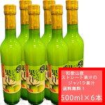 【送料無料ゆうパックでの配送】和歌山産ジャバラ果汁100%ストレート果汁(代引の場合はゆうパックになります)そのまま飲んでもOK!料理利用もおすすめ