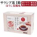 サラシア茶 サラシアスリムティー 1箱 1g×60包 ダイエットサポート ほうじ茶味 風味 粉末 個包装 スリランカ サラシノール 炭水化物 糖質制限 食事制限