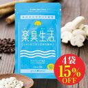 【 15%OFF 】楽臭生活 4袋 セット | 国産 口臭予...