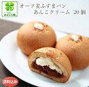 糖質制限 パン 低糖質 あんぱん オーツ麦ふすまパンあんこクリーム20個セット / 糖質