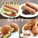 送料無料【30個セット♪菊芋ふすまパン】菊芋入りで糖質制限を強力サポート!糖質制限・ダイエット…