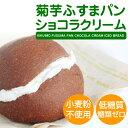 ココア風味のふすまパンに生クリームをトッピング。自然解凍で濃厚ミルキーな生クリームをお楽...