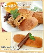サポート ダイエットブランパン キクイモブランパン ロカボローカーボ