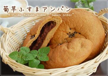 【低糖質 パン 糖質制限】菊芋ふすまパン あんパン2個入り キクイモ イヌリン 低カロリー バランス食物繊維 ブランパン ダイエットパン 小麦粉不使用 ロカボ ローカーボ 糖質置き換え あんぱん 低GI