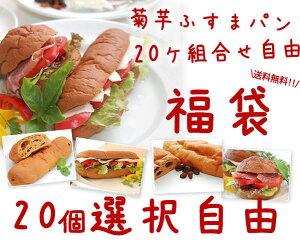 糖質制限・ダイエットは菊芋入りのふすまパンで★ダイエット・糖質制限・ダイエットに!バラン...